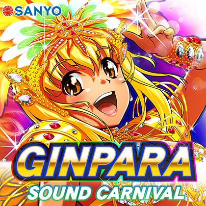 業界ニュース躍動感あふれるお祭りサウンド!「ギンパラ・Carnival」一挙配信(SANYO)