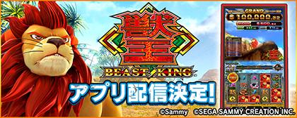 業界ニュースビデオスロット「獣王~BEAST KING~」の事前予約を開始!(サミーネットワークス)