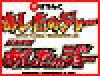 「ぱちんこあしたのジョー」「パチスロあしたのジョー」特別合同展示会開催決定!(京楽産業.・サミー)