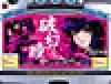 好評稼働中の「バジリスク 甲賀忍法帖」に新パネル「破幻の瞳ver.」が登場!(ユニバーサル)