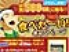 「CR築地魚河岸三代目」デビュー記念!『美味しい魚介食べた~い!キャンペーン』実施(西陣)