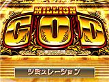 「ミリオンゴッド~神々の系譜~」iPhone/iPod touch向けパチスロシミュレータアプリ配信開始