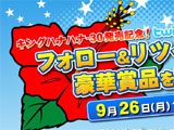 「キングハナハナ-30」発売記念!リツイートキャンペーン開催中(パイオニア)
