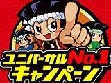 「ユニバーサルNo.1キャンペーン2011」開催!(ユニバーサルエンターテインメント)