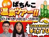 打つ!飲む!つかる!新春ぱちんこ温泉ツアーの参加者募集