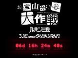 ルパン三世「お宝山分け大作戦」!日本全国の様々なショップで宝箱の配布開始(平和)