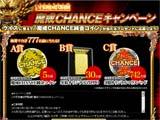 CR牙狼魔戒閃騎鋼「魔戒CHANCEキャンペーン」(サンセイR&D)