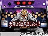 「押忍!番長2」に第3のパネル「鋼鉄Ver.」登場!(大都技研)