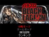 パチスロ「BLACK LAGOON」アプリが登場
