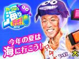大阪-東京間550kmを大海物語2と共に走り抜ける(三洋物産)