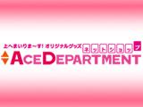 エースデパートメントが総合展示即売会へ出店(エース電研)