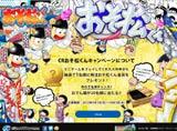 特注金貨が当る「CRおそ松くんキャンペーン」を開催!(サンスリー)