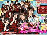 「ぱちんこAKB48」コレってホント?未確認ネタクイズキャンペーン開始!(京楽産業.)