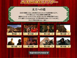 CRぱちんこ 太王四神記のファンイベント続々開催(京楽産業.)