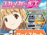 発売記念のスペシャルアプリ配信「スカイガールズ~よろしく!ゼロ~」(KPE・高砂)