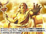 「ミリオンゴッド-神々の系譜-ZEUSver.」がiPhone&Android向けアプリで登場(ユニバーサルエンターテインメント)