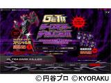 GET!! ダークキラーチャレンジ開催!(京楽産業.)