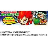 緑ドン3×ドン・キホーテ絶賛コラボ中!!(ユニバーサルエンターテインメント)