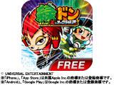 『緑ドン ~キラメキ!炎のオーロラ伝説~ FREE』配信決定(ユニバーサルエンターテインメント)