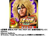 「パチスロ北斗の拳 転生の章」端末拡大版アプリを配信(サミーネットワークス)