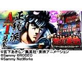 iOS版アプリ「パチスロ魁!!男塾(2013)」配信開始(サミーネットワークス)