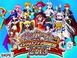 どっか~ん★マジハロ ファン感謝祭2013を開催(KPE)