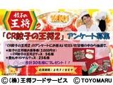 餃子の王将2のプレゼントキャンペーン開始(豊丸産業)