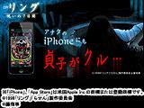「CRリング~呪いの7日間~」がアプリで登場(フューチャースコープ)