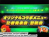 「緑ドン ~キラメキ!炎のオーロラ伝説~」モンテローザコラボレーション企画第二弾(ユニバーサルエンターテインメント)