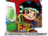 「緑ドン ~キラメキ!炎のオーロラ伝説~」サウンドコレクション(ユニバーサルエンターテインメント)