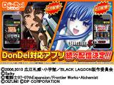 DonDel対応アプリ「パチスロ BLACK LAGOON」「ひぐらしのなく頃に 祭」配信決定(ディーピー)