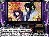 Android版アプリ、「バジリスク~甲賀忍法帖~II」配信開始(ユニバーサルエンターテインメント)