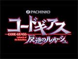 ぱちんこ コードギアス反逆のルルーシュフィールドテスト開始(京楽産業.)