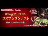 ぱちんこコードギアス 反逆のルルーシュ」presents コスプレコンテスト開催中(京楽産業.)