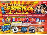 吉宗10周年記念キャンペーン「全国吉宗選手権」開催(大都技研)