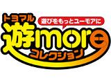 トヨマル遊moreコレクションプレゼントキャンペーン(豊丸産業)