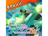 「超VOXDRIVE~チャレンジ~」アプリの無料配信開始!(サミーネットワークス)