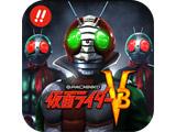 「ぱちんこ 仮面ライダーV3」Android版&iOS版実機アプリ配信(KYORAKU)