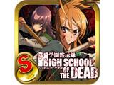 「学園黙示録HIGH SCHOOL OF THE DEAD」のアプリ配信を開始(サミーネットワークス)