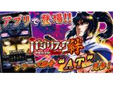 パチスロアプリ『slot バジリスク~甲賀忍法帖~絆』配信開始(ユニバーサルエンターテインメント)