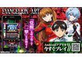 「EVANGELION ART」アプリで登場!(フューチャースコープ)