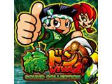 「緑ドンVIVA2」サウンドコレクションのリリース決定(ユニバーサルエンターテインメント)