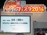ニコニコ超会議3に「パチンコ&パチスロフェスタ2014 ~みんな、遊ぼうよ!楽しいぱちんこ!~」登場