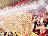 「ぱちんこキン肉マン~夢の超人タッグ編~」の導入記念!牛丼特盛無料券付き巨大ポスター登場(KYORAKU)