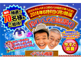 CRまわるんパチンコ釣りバカ日誌2導入記念!(三洋物産・三洋販売)