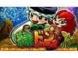 スマートフォン版「ユニバ王国」全アプリ遊び放題コースに「緑ドンVIVA2」アプリ登場(ユニバーサルエンターテインメント)