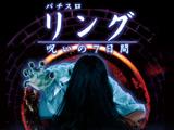 「リング~呪いの7日間~」Android版実機アプリ配信開始(フューチャースコープ)