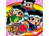5号機ドンちゃんシリーズが激アツの100円均一セール(ユニバーサルエンターテインメント)