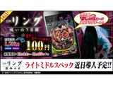 シミュレーターアプリ「CRリング 呪いの7日間」追加アップデート(フューチャースコープ)