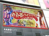 「角田信朗 傾奇ライブ 全国ツアー」最終日の東京レポート(ニューギン)